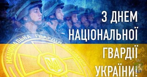 Открытка в День Национальной гвардии Украины
