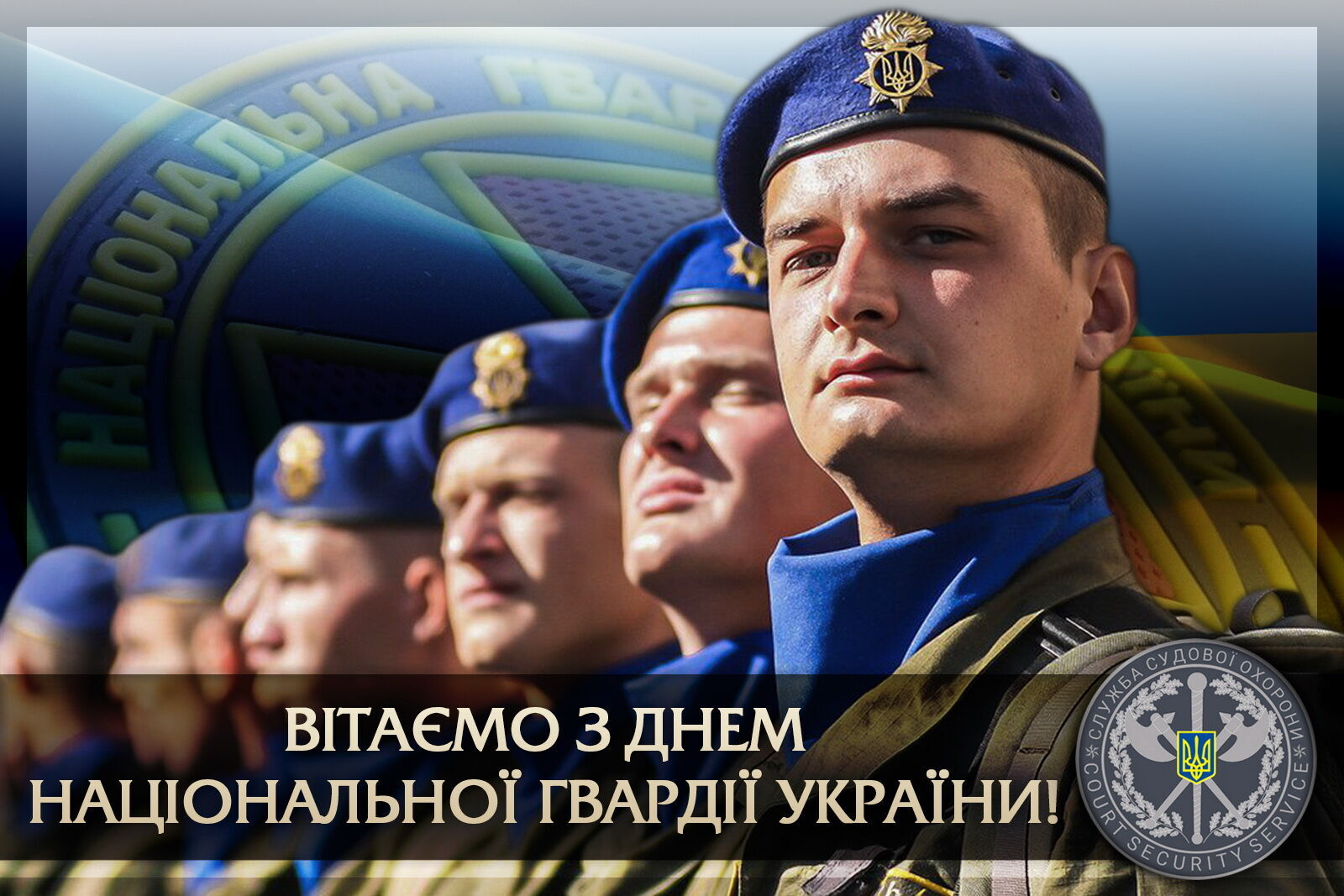 Поздравления с Днем Национальной гвардии Украины