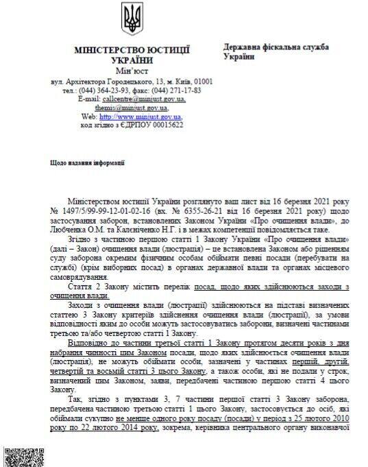 Керівник Податкової адміністрації часів Януковича Любченко не підлягає люстрації, – Мін'юст