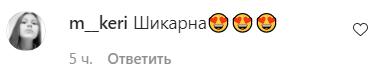 Никитюк засыпали комментариями