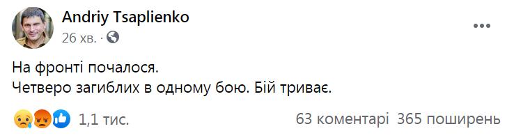 На Донбасі идет бой
