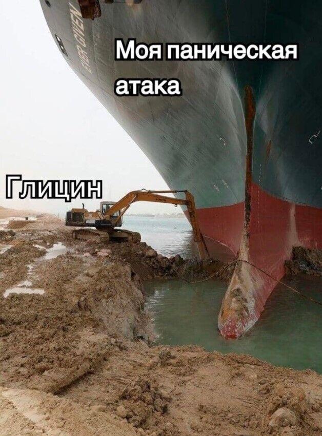 Реакция сети на застрявший контейнеровоз Ever Given.