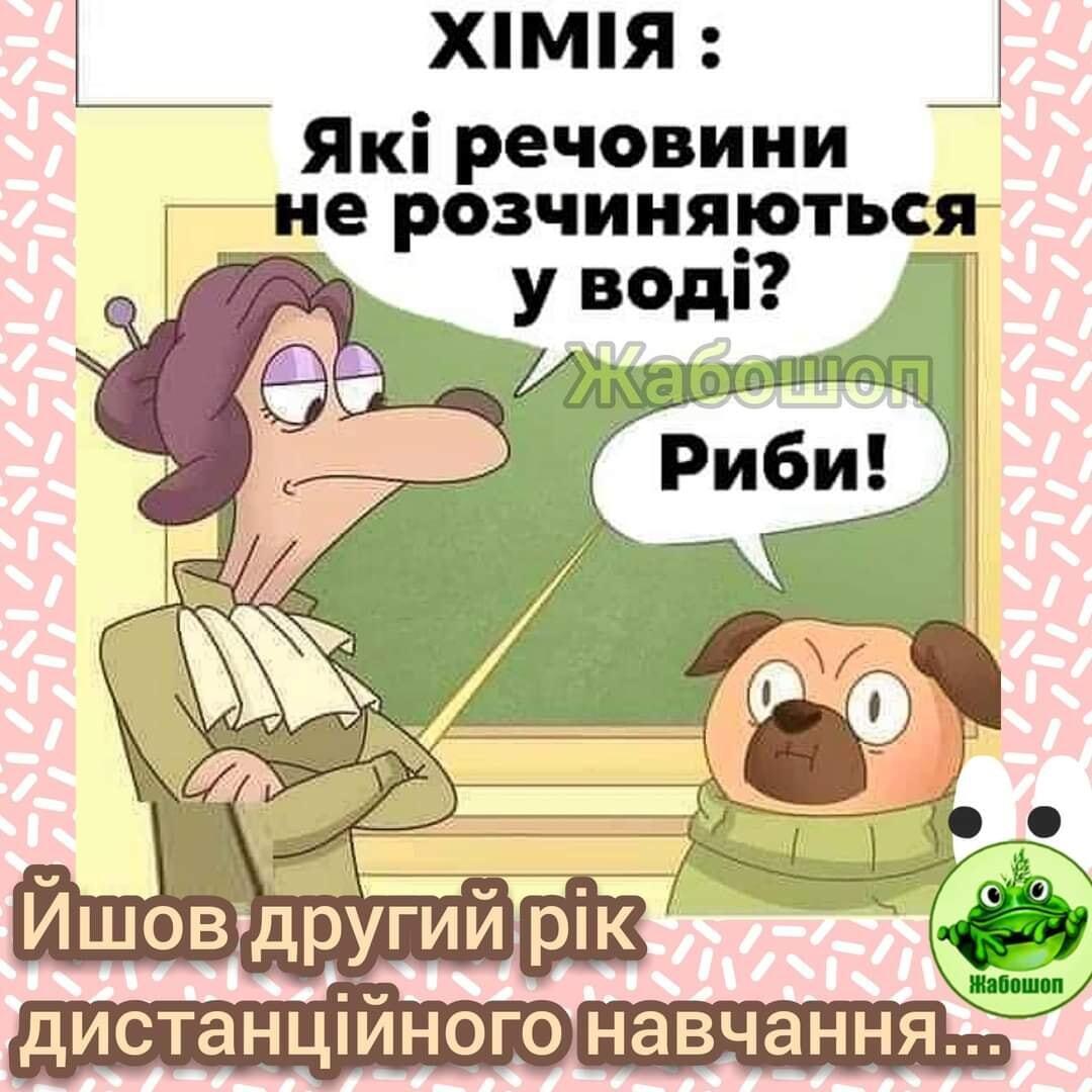 Мем про дистанційне навчання