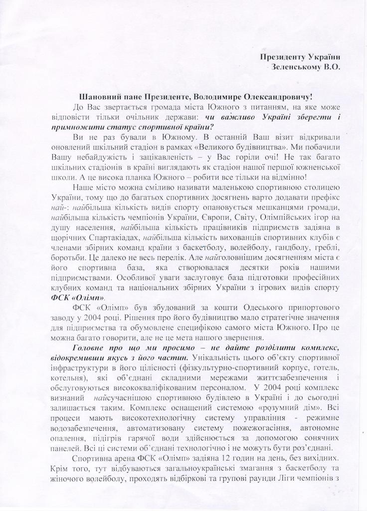 Письмо Владимиру Зеленскому страница 1