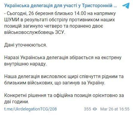 Telegram української делегації в ТКГ.