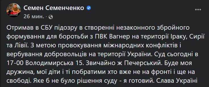 СБУ вручила Семенченку підозру про створення ПВК: призначено суд