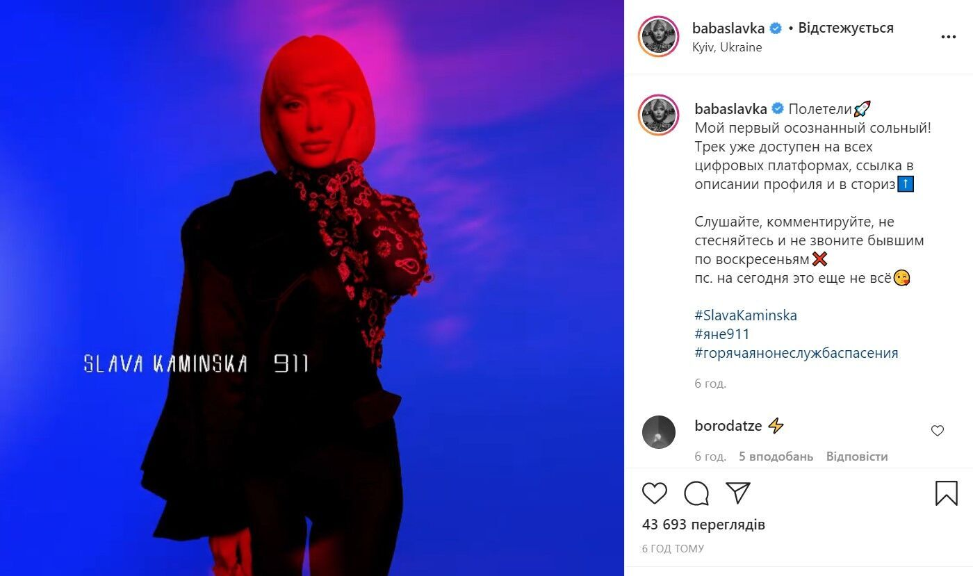 Каминская выпустила новую песню.
