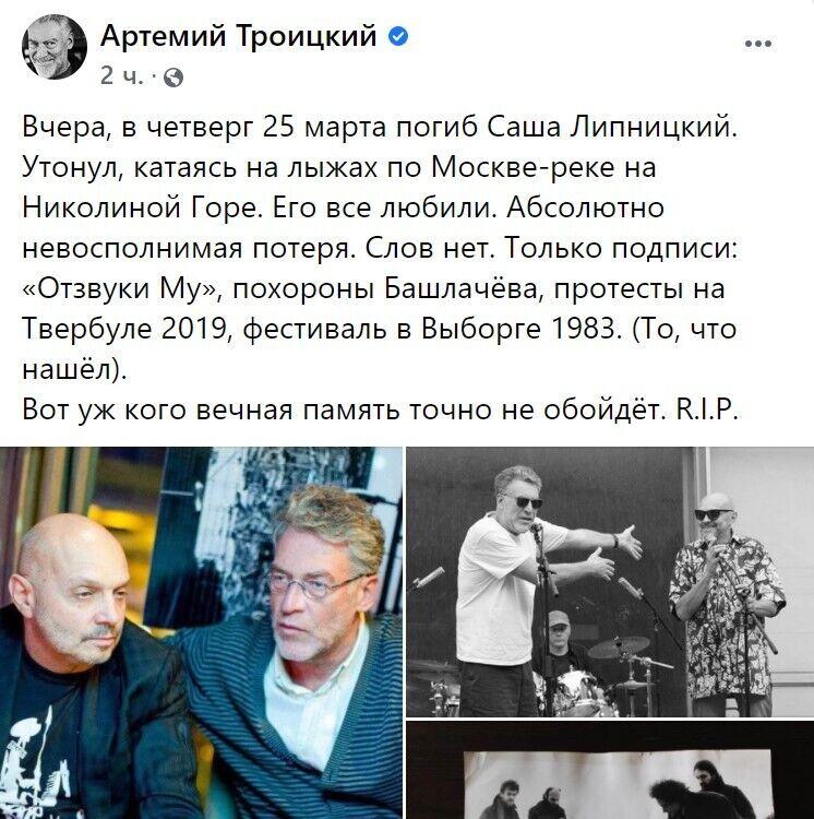 Пост Артемия Троицкого в Facebook.