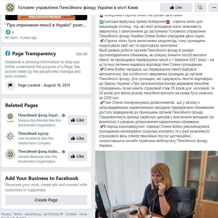 Пенсії в Україні перерахували автоматично: в ПФУ назвали суми