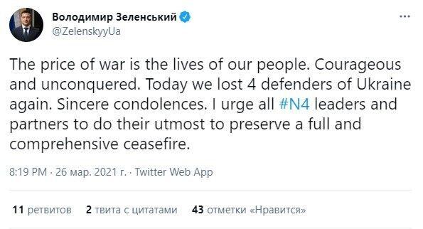 Twitter Володимира Зеленського.