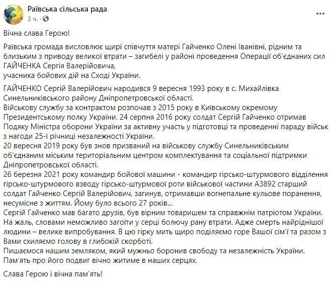 Facebook Раївського сільради.