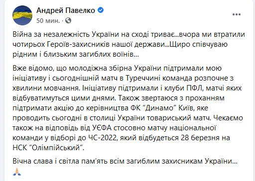 """Андрей Павелко предложил киевскому """"Динамо"""" почтить память погибших военных"""