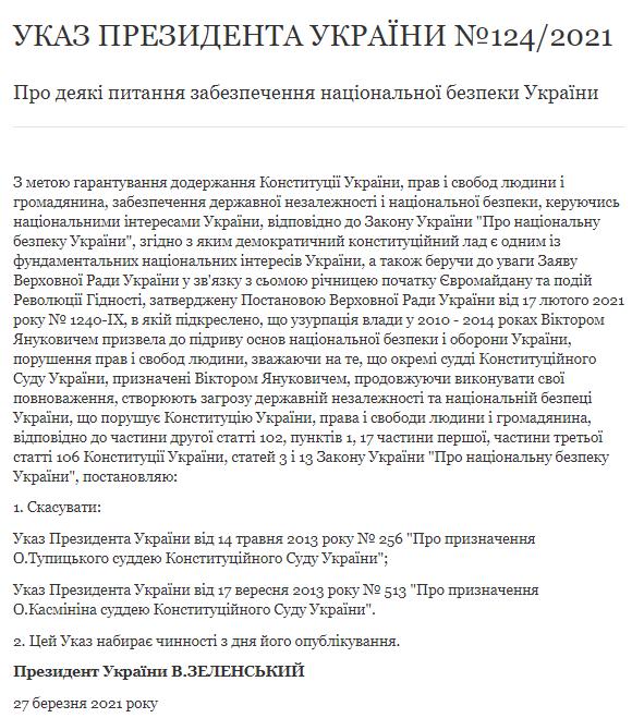 Указ президента України.