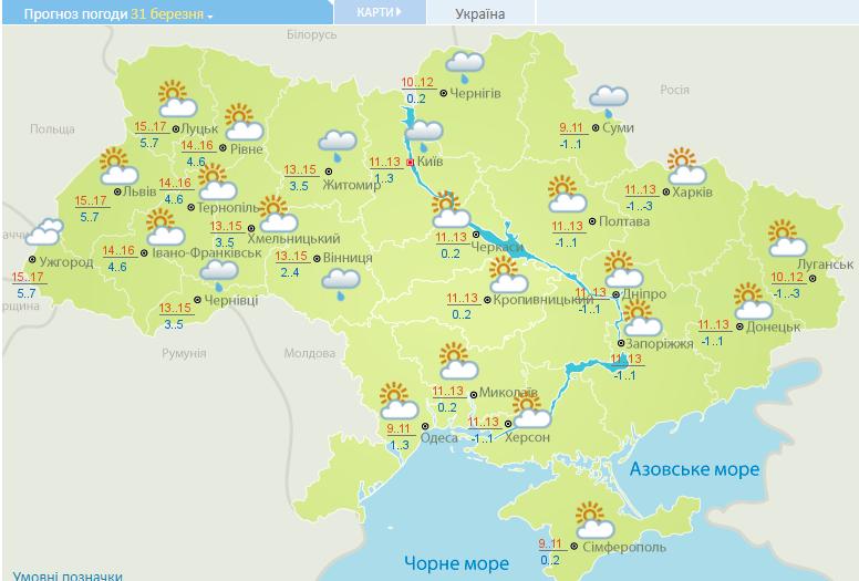 Прогноз погоди на 31 березня