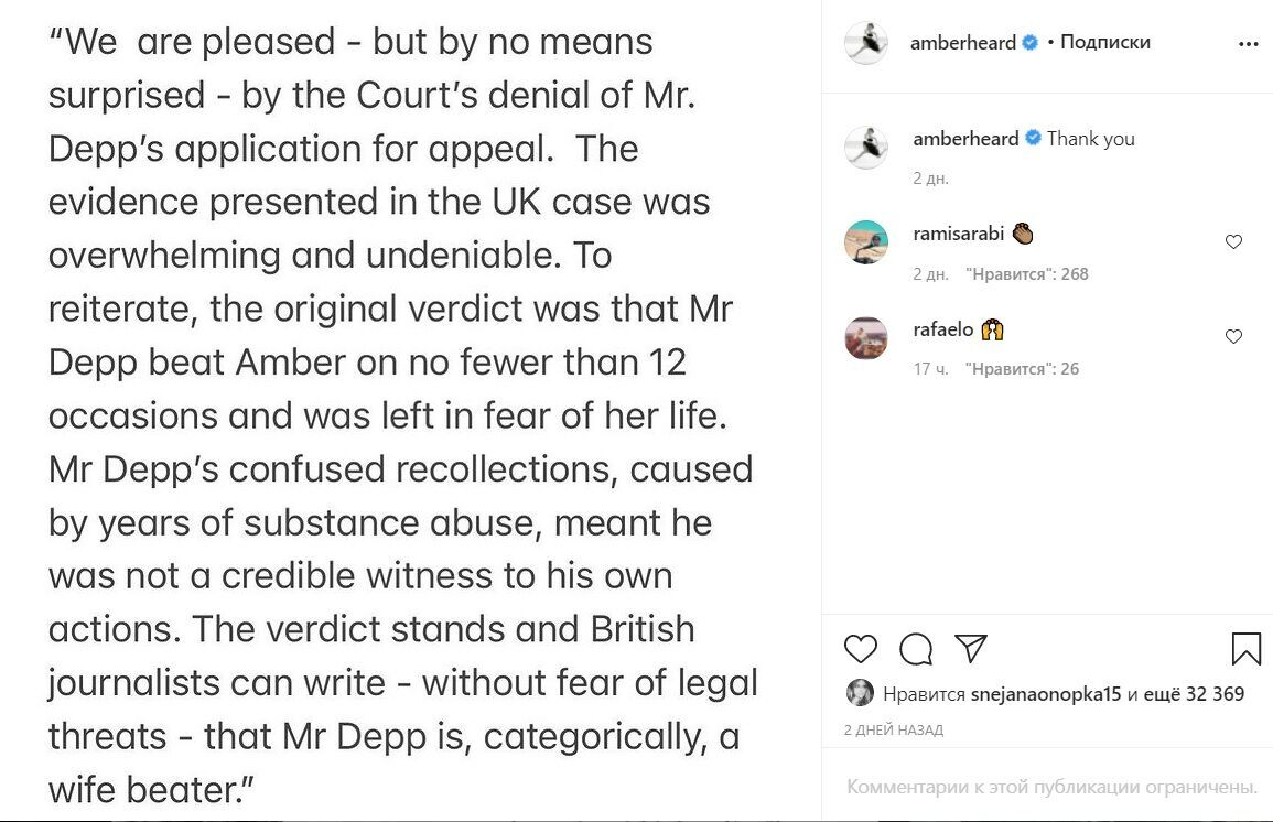 Херд сообщила, все доказательства с ее стороны были убедительными и неоспоримыми.