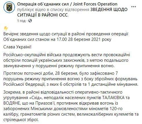 Войска РФ обустраивают новые позиции на Донбассе