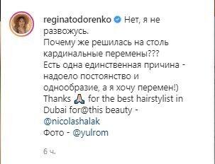 Тодоренко рассказала, почему решилась на перемены.