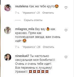 Поклонники оценили новую стрижку Тодоренко .