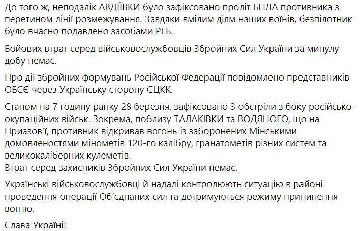 Зведення щодо ситуації на Донбасі 27 березня