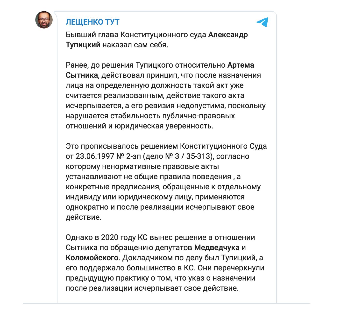 Политик считает Тупицкого виновным в собственном увольнении.