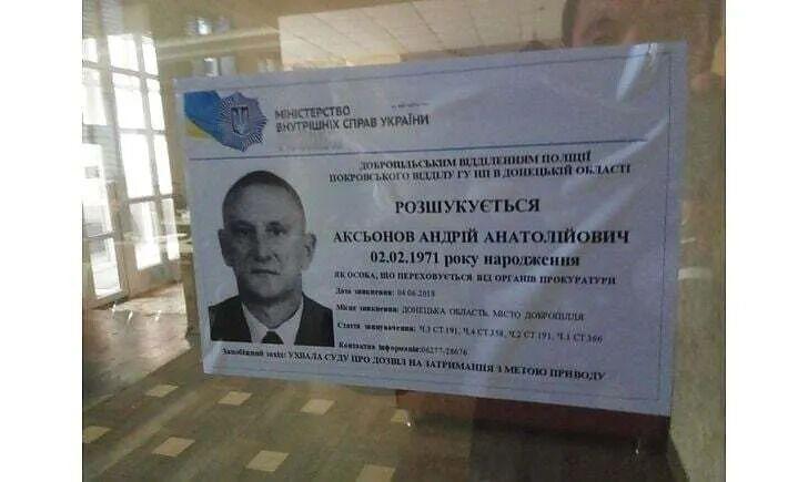 Андрій Аксьонов у 2014-му був оголошений у розшук за підозрою у підробці документів та корупції