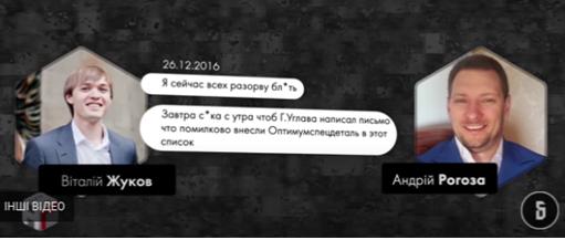 """""""Внештатный агент"""": как НАБУ крышует коррупцию в оборонке"""