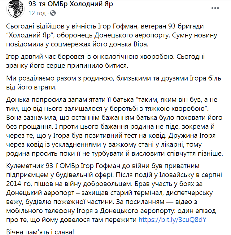 Умер Игорь Гофман