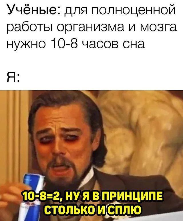 Мем о сне