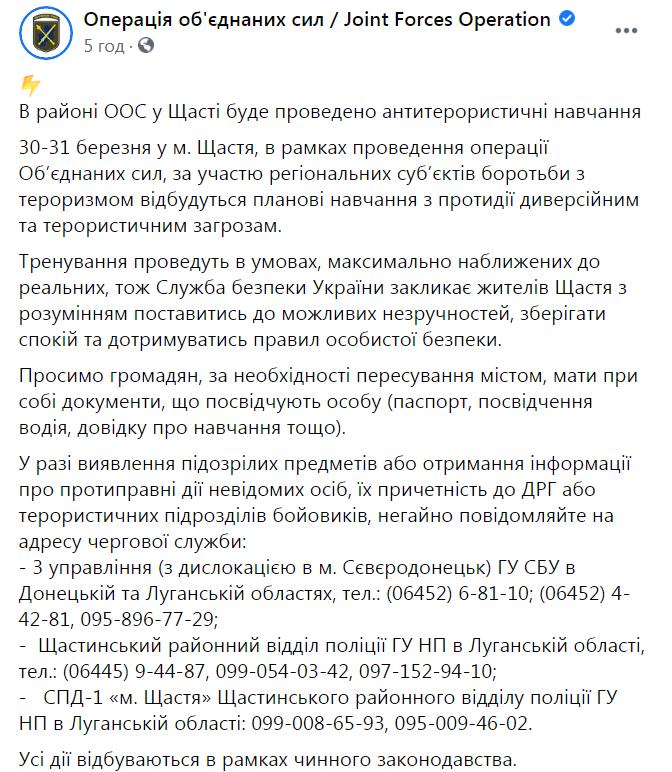 Антитеррористические учения на Луганщине