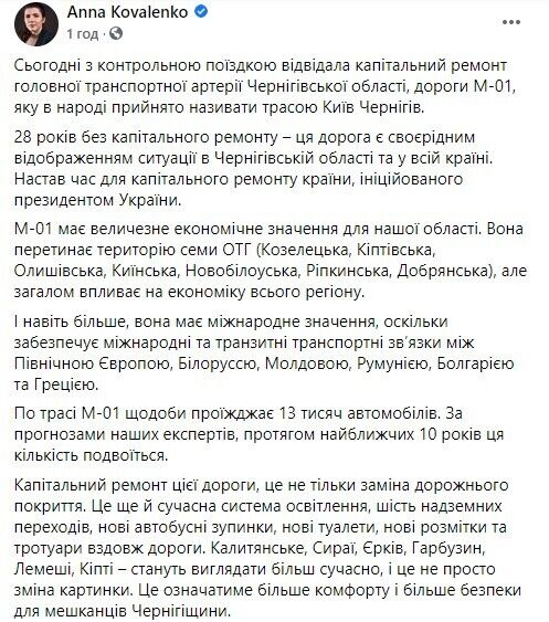 Коваленко повідомила деталі капремонту траси Київ - Чернігів