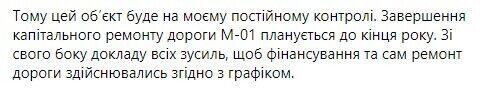 Глава Чернігівщини взяла під особистий контроль ремонт траси Київ – Чернігів