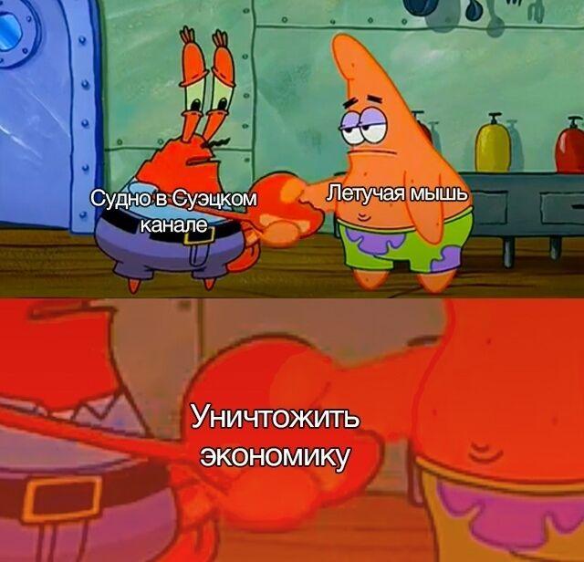 Мем о Суэцком канале