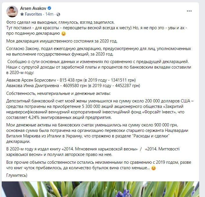 Аваков с женой заработали больше 5 млн, а 900 тыс. потратили на Маркива: министр показал декларацию