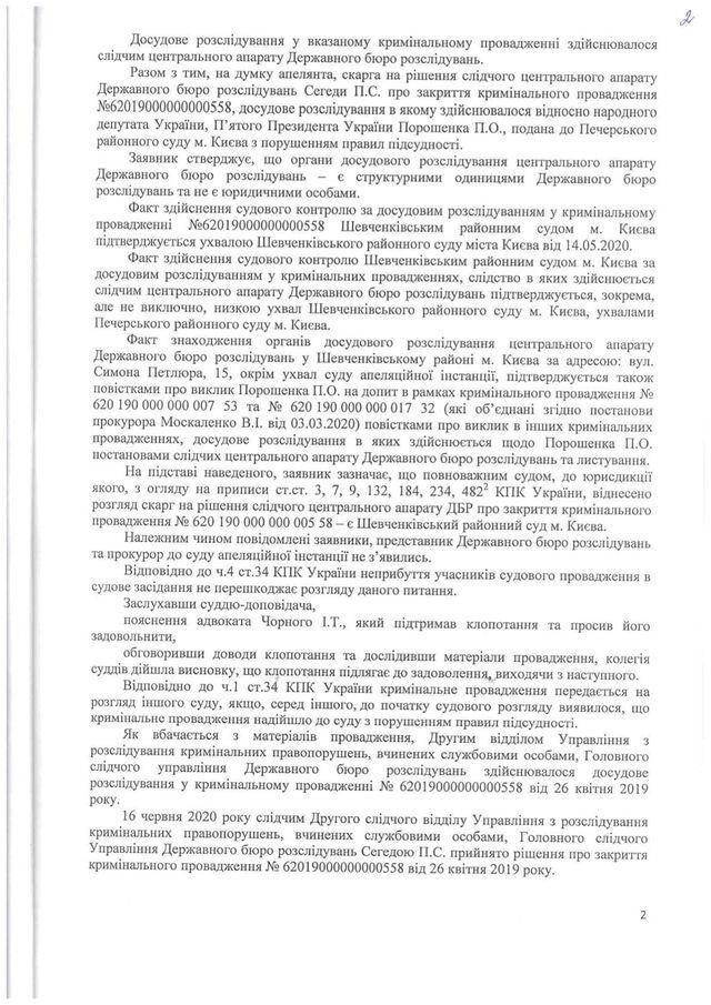 """Адвокати довели в судовому порядку, що ДБР незаконно користується """"послугами"""" скандального Печерського суду"""