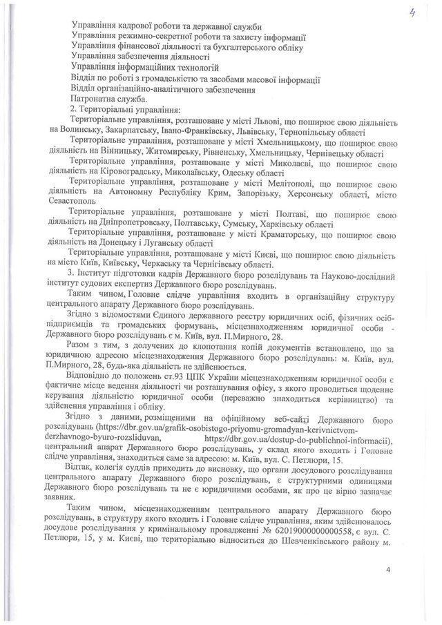 """ДБР незаконно користується """"послугами"""" Печерського суду – адвокати Порошенка"""