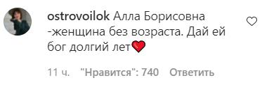 Пугачева восхитила внешним видом