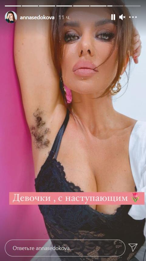 Сєдокова з волохатими пахвами