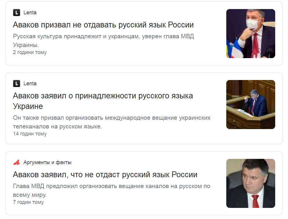 РосЗМІ бурхливо відреагували на слова Авакова про російську мову