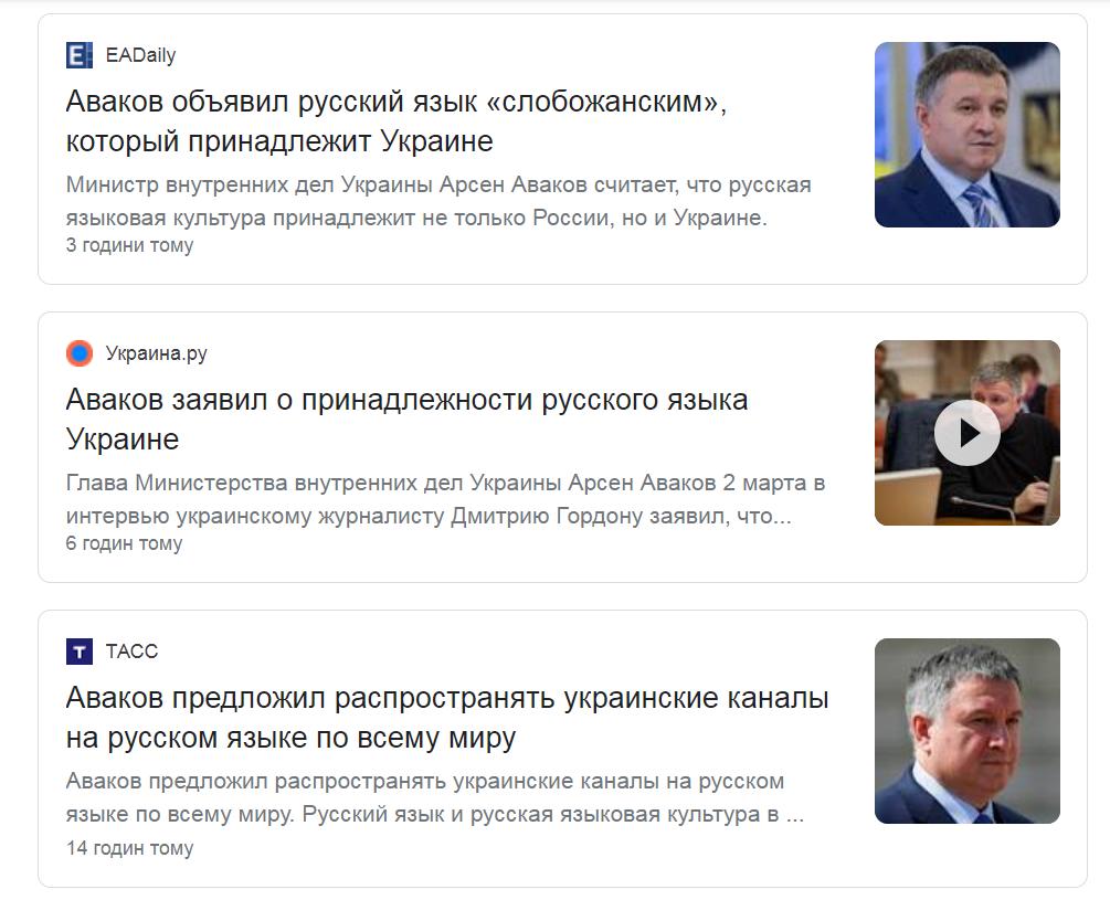 Російські пропагандисти відреагували на заяву Авакова щодо російської мови