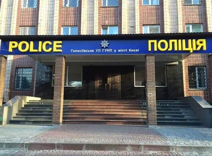 Голосіївське управління поліції.