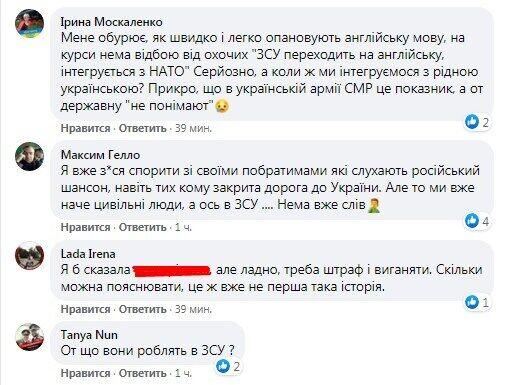 Реакция украинцев.
