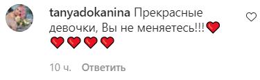 Полякову та її маму засипали коментарями