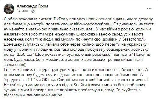 Facebook Олександра Грома.