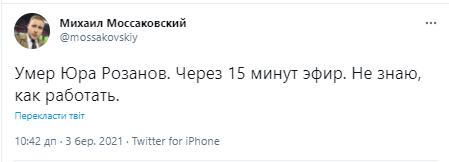 Стало відомо про смерть Юрія Розанова