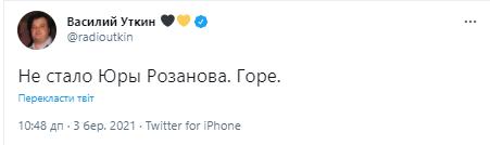 Уткін підтвердив смерть Розанова