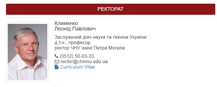У Миколаєві засудили ректора вишу, який виписав родичам премії на сотні тисяч