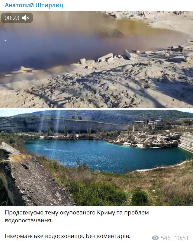 Інкерманське водосховище після висихання і до нього