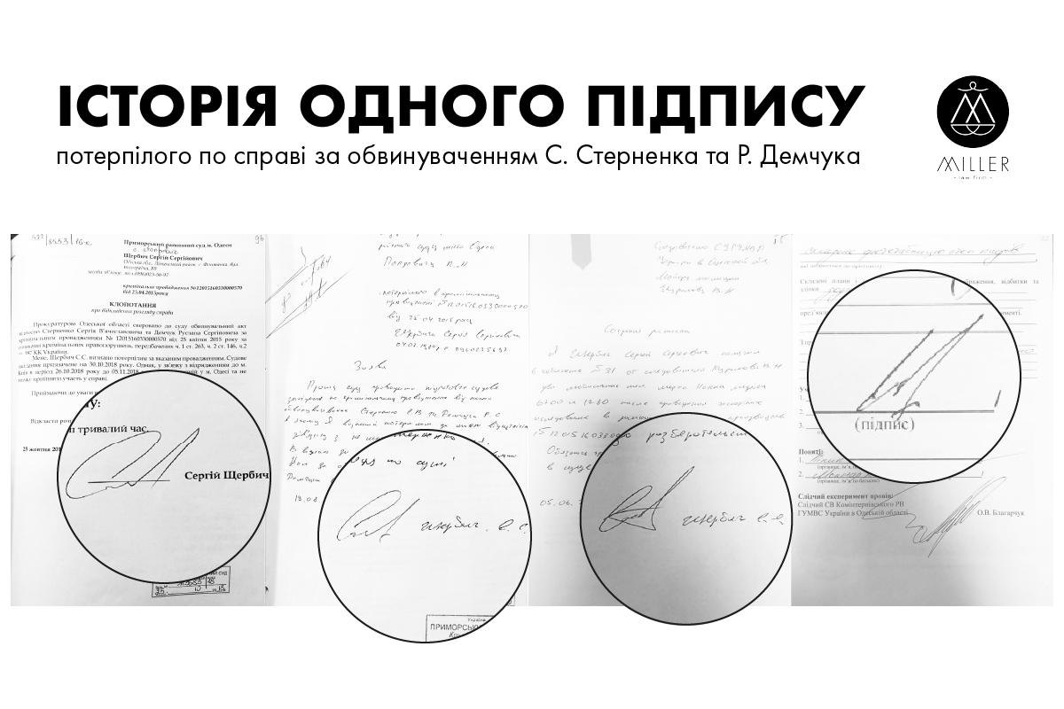 Підписи потерпілого на документах.