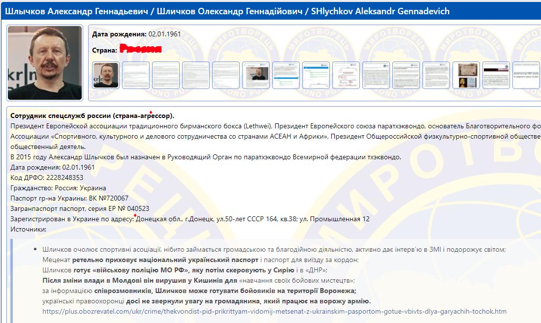 Шличков вже десятки років працює у тісній зв'язці зі спецслужбами Росії