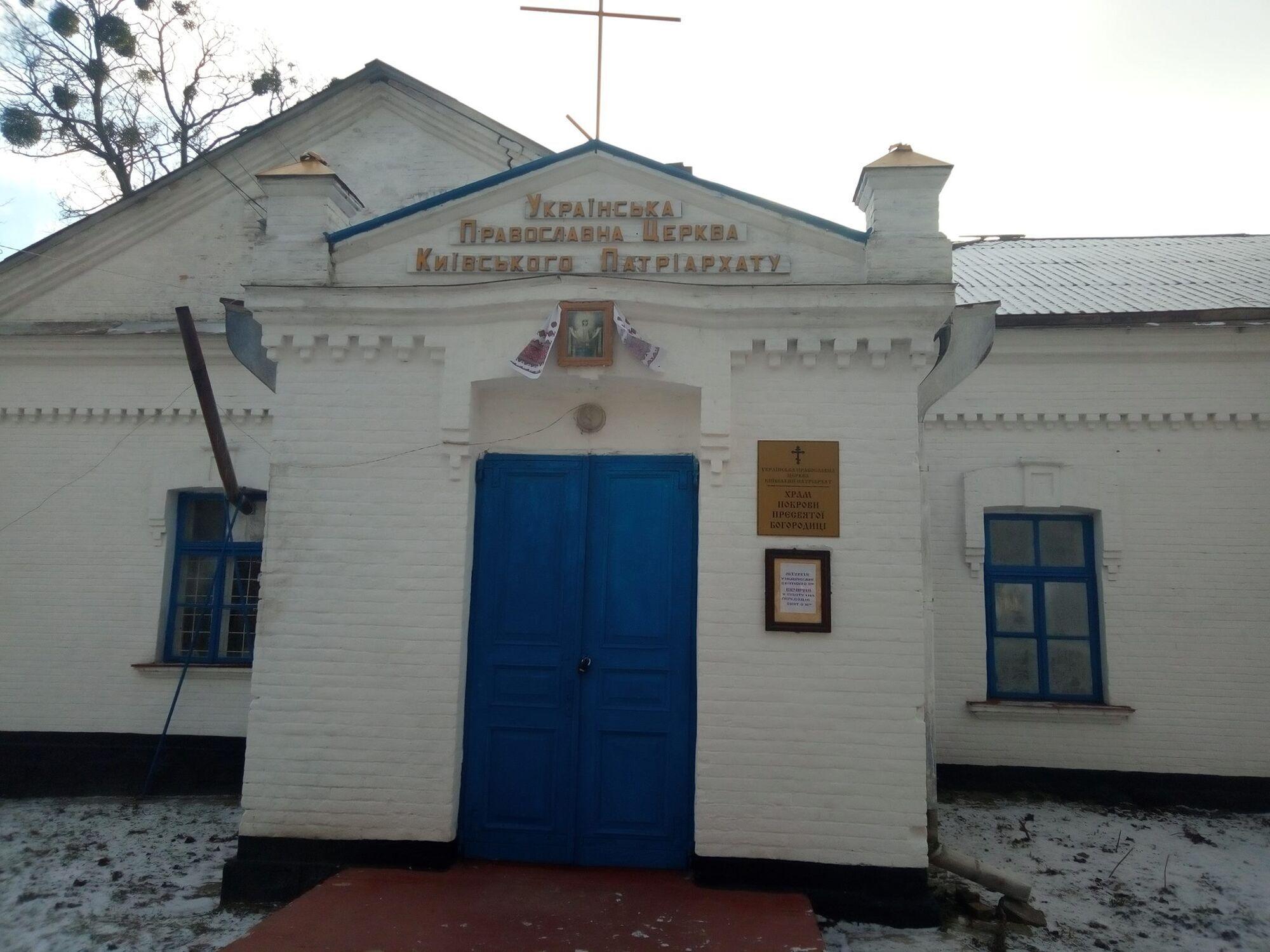 Храм УПЦ КП у Вільшані.